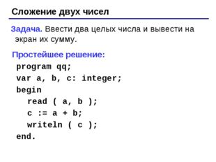 Сложение двух чисел Задача. Ввести два целых числа и вывести на экран их сумм