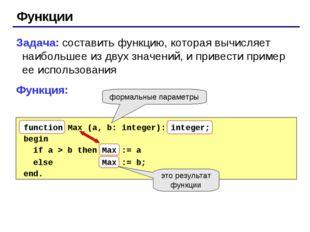 Функции Задача: составить функцию, которая вычисляет наибольшее из двух значе