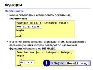 Функции Особенности: можно объявлять и использовать локальные переменные знач