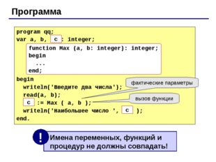 Программа program qq; var a, b, max: integer; begin writeln('Введите два числ