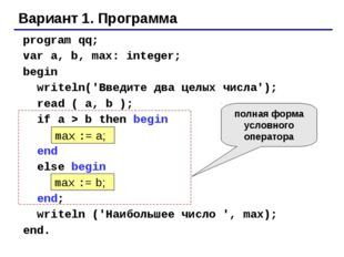 Вариант 1. Программа 	program qq; 	var a, b, max: integer; 	begin writeln('Вв