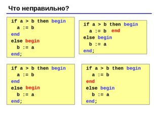 Что неправильно? 	if a > b then begin a := b end else b := a end; 	if a > b t
