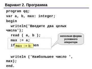 Вариант 2. Программа 	program qq; 	var a, b, max: integer; 	begin writeln('Вв