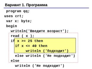 Вариант 1. Программа 	program qq; uses crt; 	var x: byte; 	begin writeln('Вве