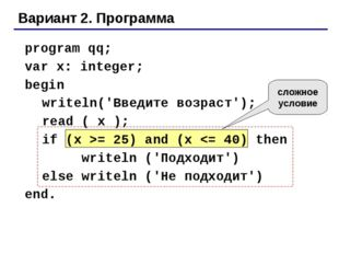 Вариант 2. Программа 	program qq; 	var x: integer; 	begin writeln('Введите во