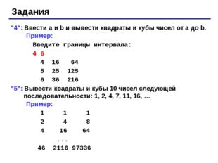 """Задания """"4"""": Ввести a и b и вывести квадраты и кубы чисел от a до b. Пример:"""