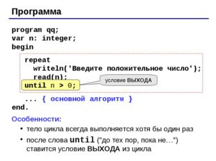 Программа program qq; var n: integer; begin repeat writeln('Введите положител