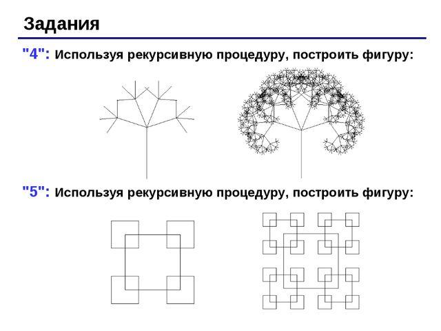 """""""4"""": Используя рекурсивную процедуру, построить фигуру: """"5"""": Используя рекурс..."""