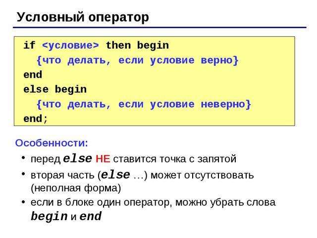 Условный оператор if  then begin {что делать, если условие верно} end else b...