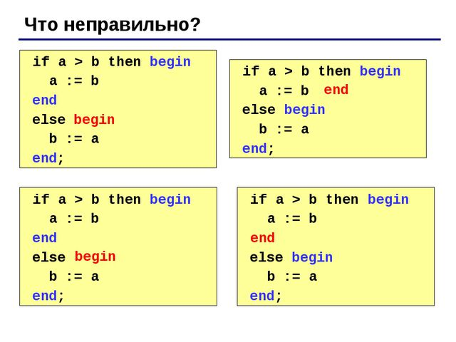 Что неправильно? 	if a > b then begin a := b end else b := a end; 	if a > b t...