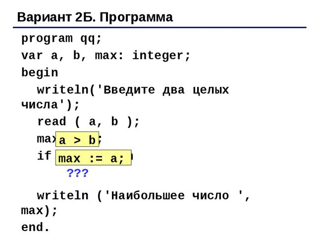 Вариант 2Б. Программа 	program qq; 	var a, b, max: integer; 	begin writeln('В...