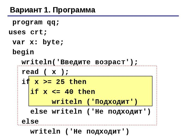 Вариант 1. Программа 	program qq; uses crt; 	var x: byte; 	begin writeln('Вве...