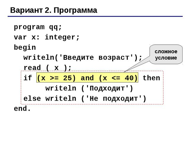 Вариант 2. Программа 	program qq; 	var x: integer; 	begin writeln('Введите во...