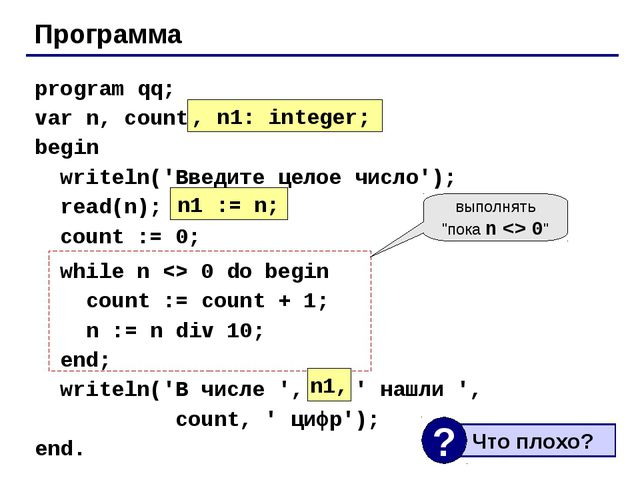 Программа program qq; var n, count: integer; begin writeln('Введите целое чис...