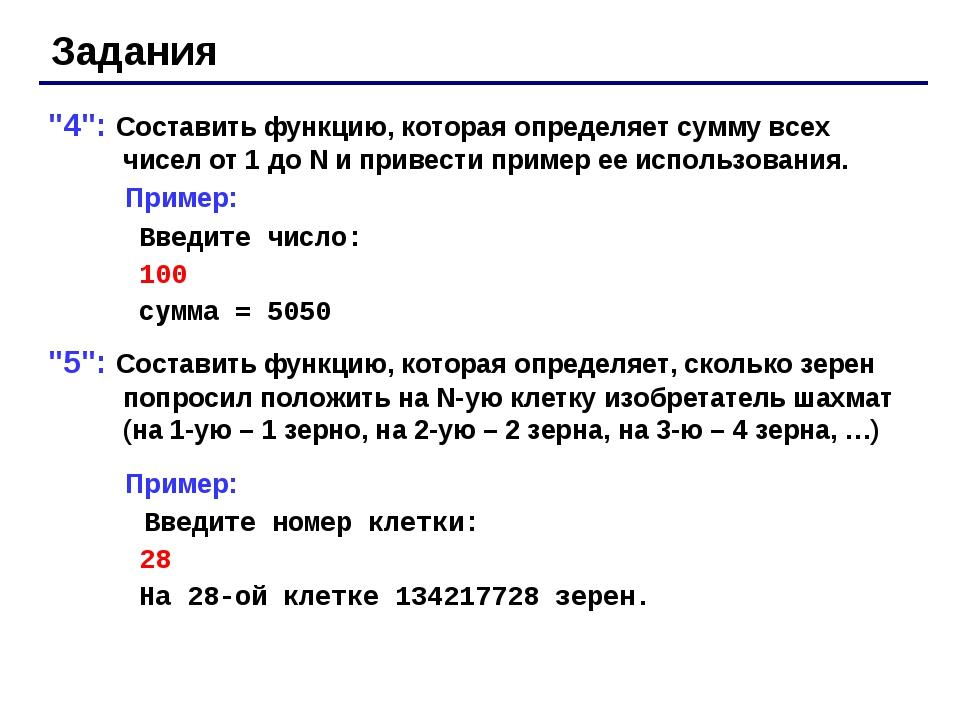 """Задания """"4"""": Составить функцию, которая определяет сумму всех чисел от 1 до N..."""