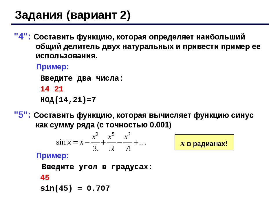 """Задания (вариант 2) """"4"""": Составить функцию, которая определяет наибольший общ..."""
