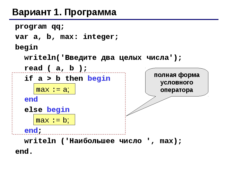 Вариант 1. Программа 	program qq; 	var a, b, max: integer; 	begin writeln('Вв...