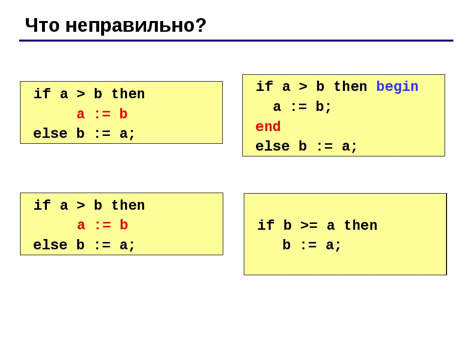 Что неправильно? 	if a > b then begin a := b; else b := a; 	if a > b then beg...