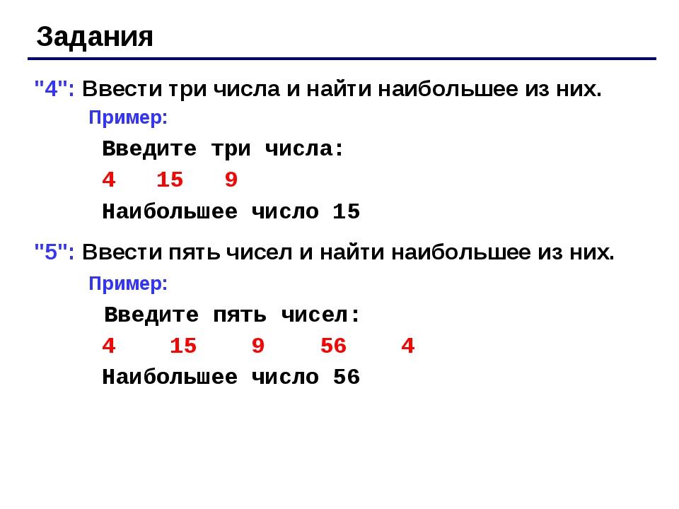 """Задания """"4"""": Ввести три числа и найти наибольшее из них. Пример: Введите тр..."""