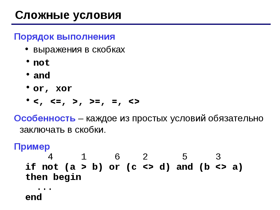 Сложные условия Порядок выполнения выражения в скобках not and or, xor =, =,...