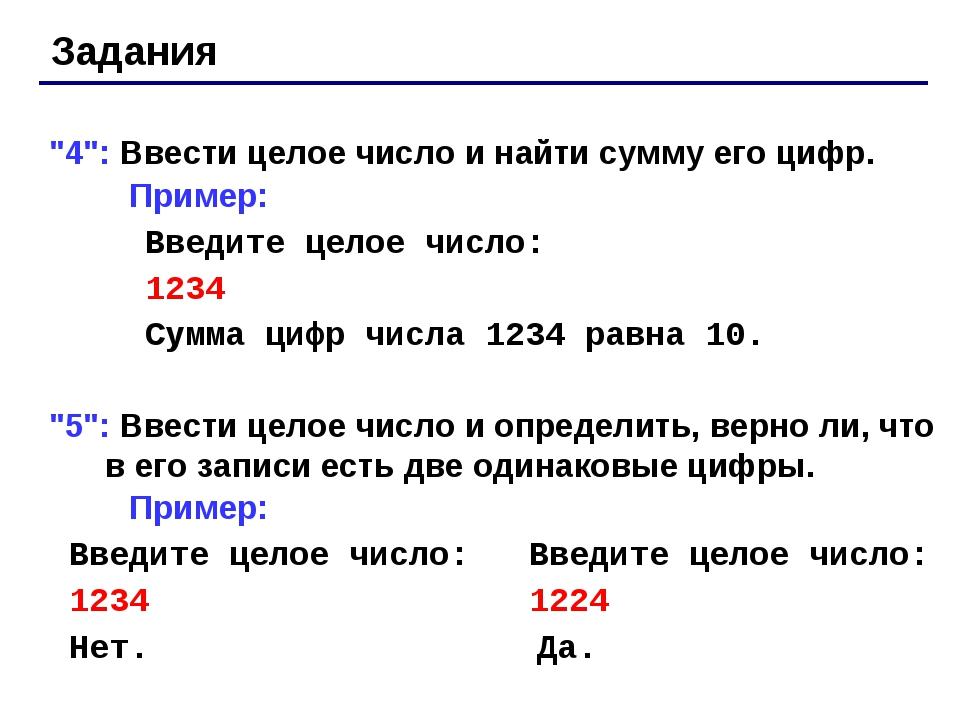 """Задания """"4"""": Ввести целое число и найти сумму его цифр. Пример: Введите цел..."""
