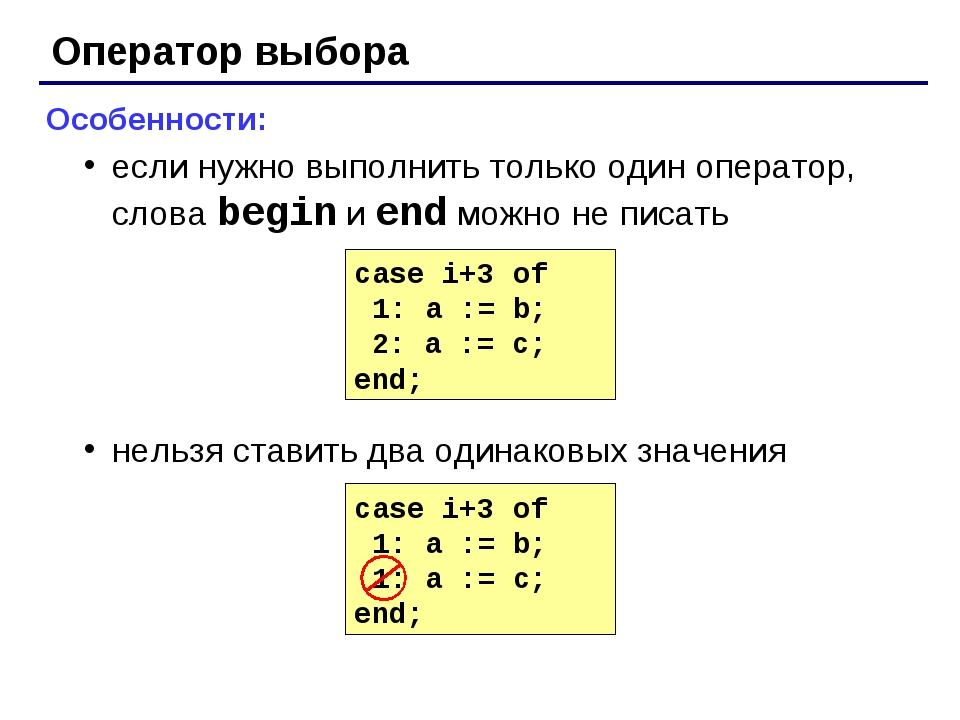 Оператор выбора Особенности: если нужно выполнить только один оператор, слова...