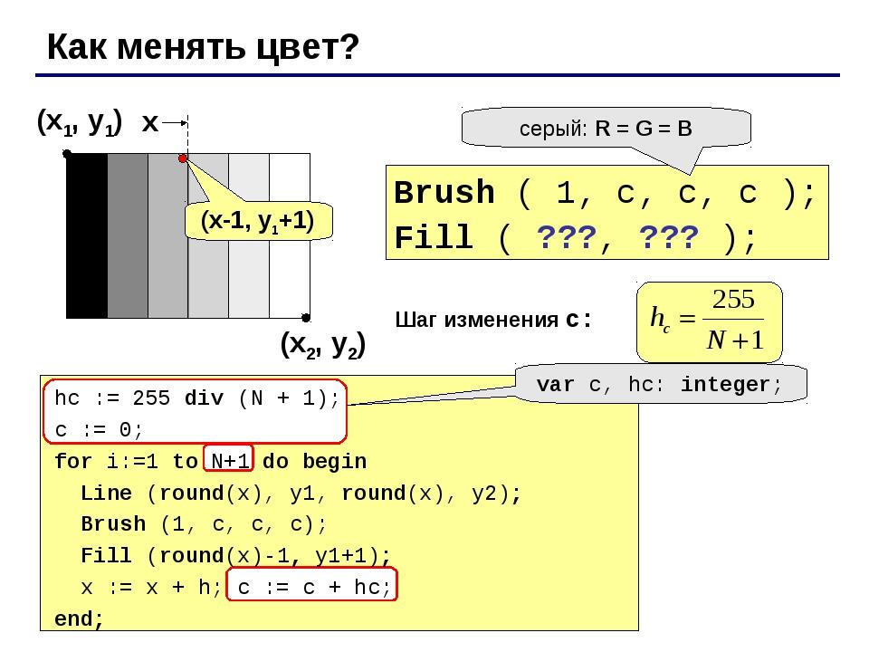 Как менять цвет? (x1, y1) (x2, y2) Brush ( 1, c, c, c ); Fill ( ???, ??? ); с...