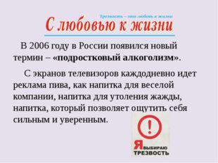 В 2006 году в России появился новый термин – «подростковый алкоголизм». С