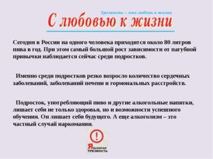 Сегодня в России на одного человека приходится около 80 литров пива в год. Пр