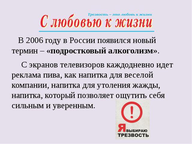 В 2006 году в России появился новый термин – «подростковый алкоголизм». С...