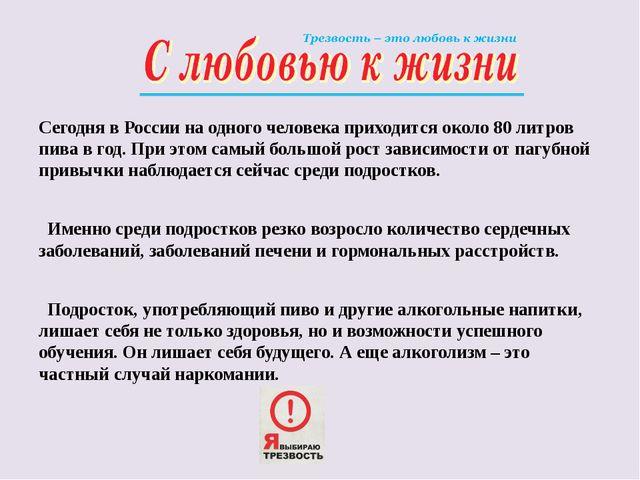 Сегодня в России на одного человека приходится около 80 литров пива в год. Пр...