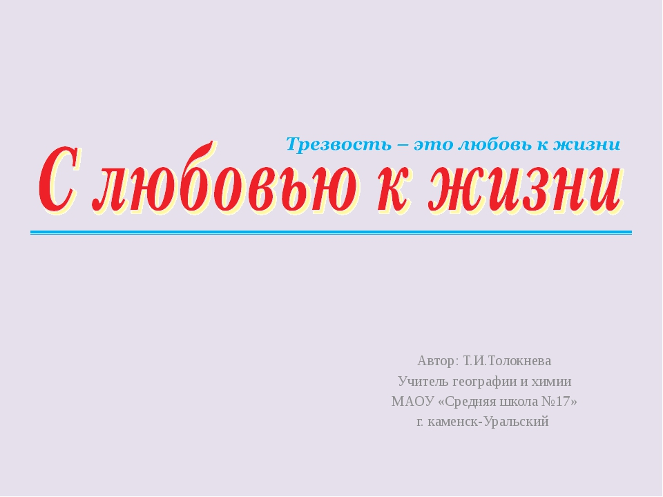 Автор: Т.И.Толокнева Учитель географии и химии МАОУ «Средняя школа №17» г. ка...