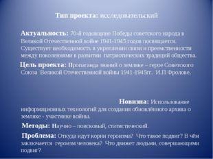 Тип проекта: исследовательский Актуальность: 70-й годовщине Победы советского