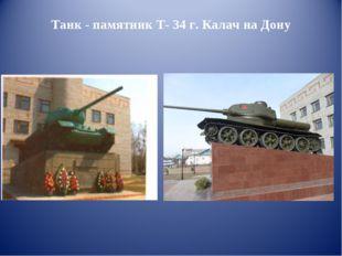 Танк - памятник Т- 34 г. Калач на Дону