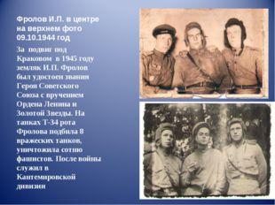Фролов И.П. в центре на верхнем фото 09.10.1944 год За подвиг под Краковом в
