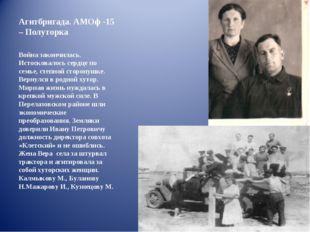 Агитбригада. АМОф -15 – Полуторка Война закончилась. Истосковалось сердце по