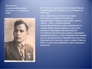 На курсах в сельскохозяйственном институте. г. Ставрополь 1948г. И.П. Фролов