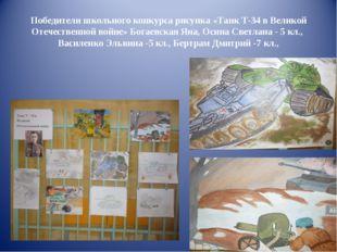 Победители школьного конкурса рисунка «Танк Т-34 в Великой Отечественной войн