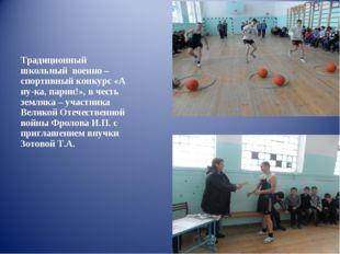 Традиционный школьный военно – спортивный конкурс «А ну-ка, парни!», в честь