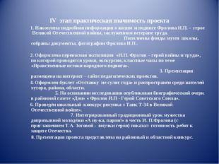 IV этап практическая значимость проекта 1. Накоплена подробная информация о ж