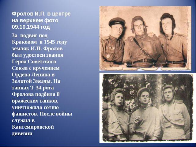 Фролов И.П. в центре на верхнем фото 09.10.1944 год За подвиг под Краковом в...