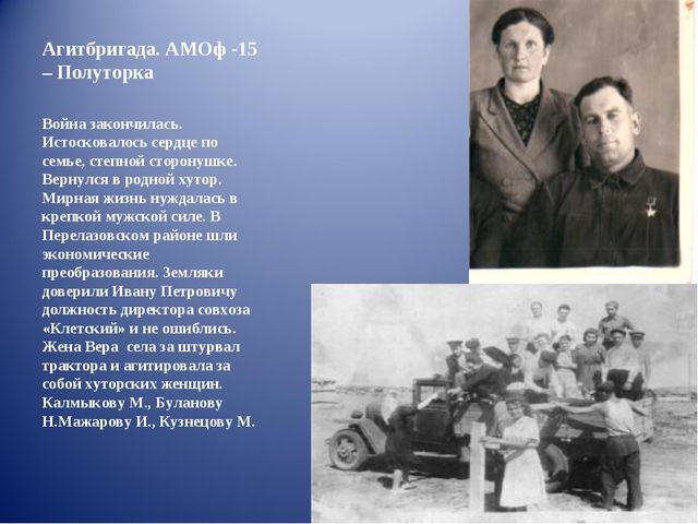Агитбригада. АМОф -15 – Полуторка Война закончилась. Истосковалось сердце по...