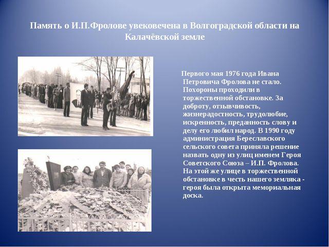 Память о И.П.Фролове увековечена в Волгоградской области на Калачёвской земле...