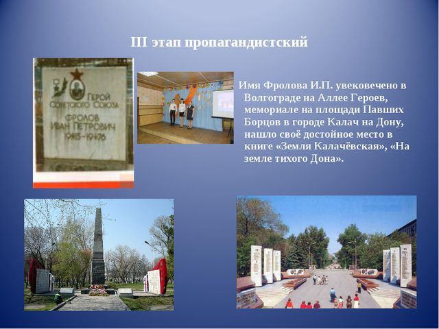 III этап пропагандистский Имя Фролова И.П. увековечено в Волгограде на Аллее...