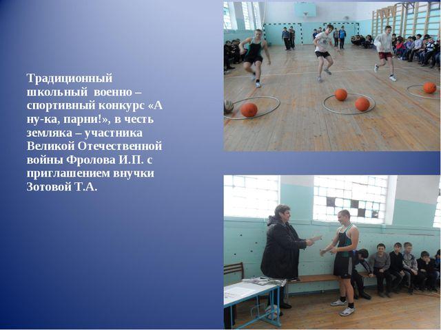 Традиционный школьный военно – спортивный конкурс «А ну-ка, парни!», в честь...