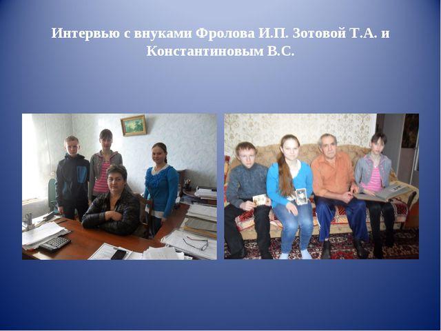 Интервью с внуками Фролова И.П. Зотовой Т.А. и Константиновым В.С.