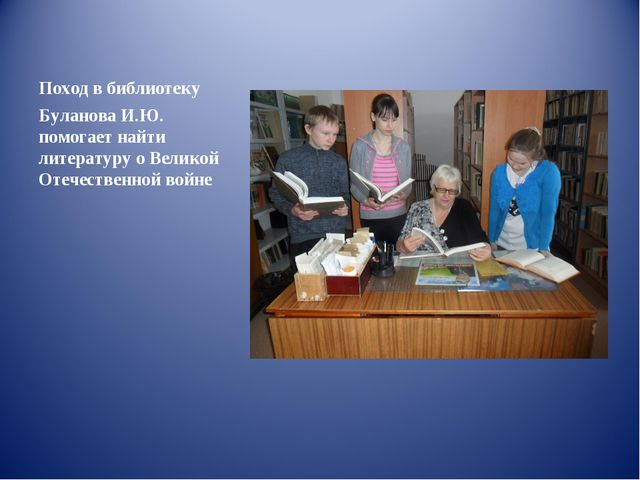 Поход в библиотеку Буланова И.Ю. помогает найти литературу о Великой Отечеств...