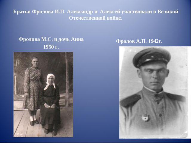 Братья Фролова И.П. Александр и Алексей участвовали в Великой Отечественной в...