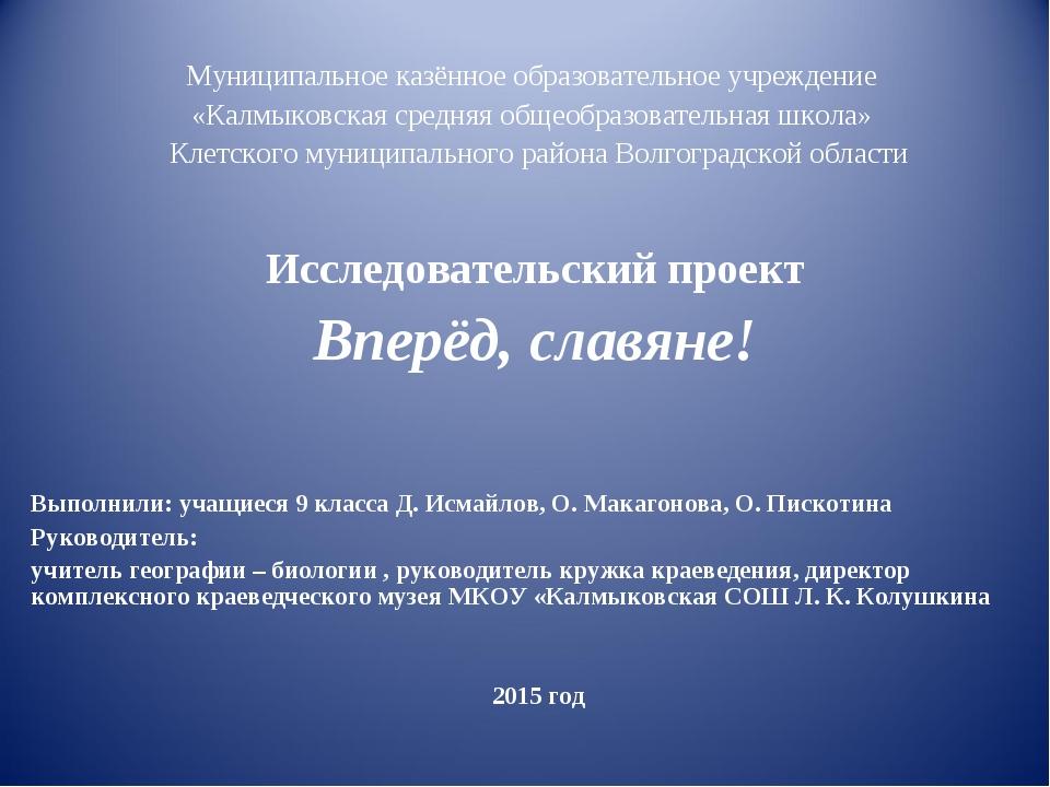 Муниципальное казённое образовательное учреждение «Калмыковская средняя обще...