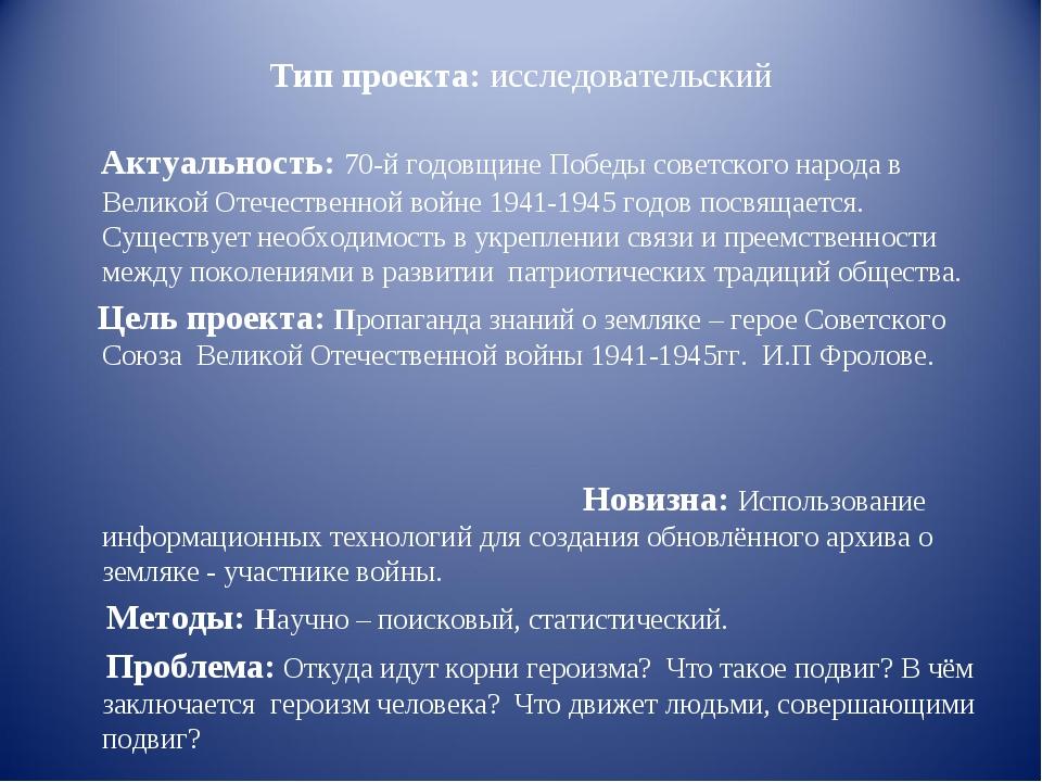 Тип проекта: исследовательский Актуальность: 70-й годовщине Победы советского...